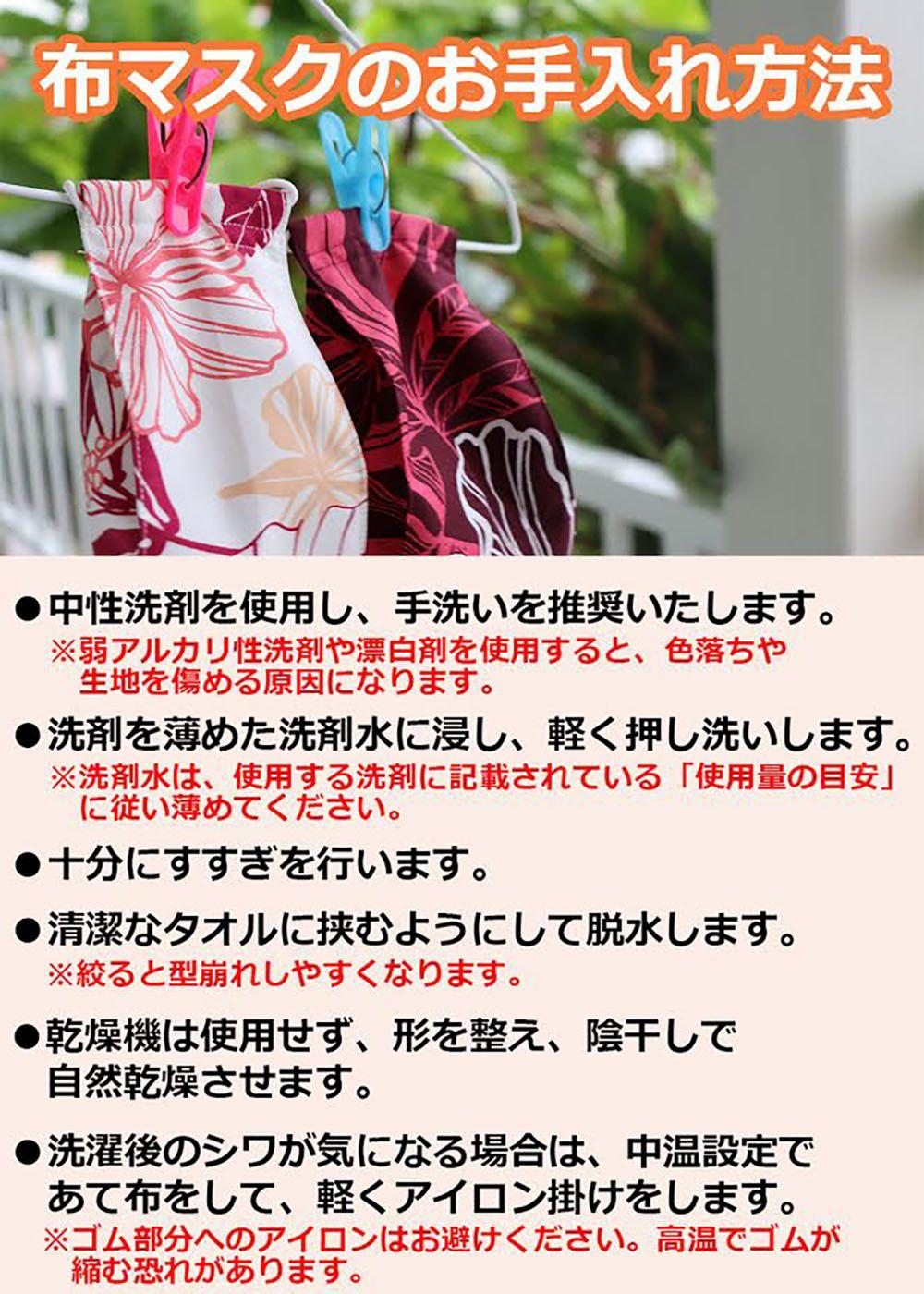 かりゆしウェア(沖縄版アロハシャツ) MAJUN - レディース夏用布マスク無地タイプ(S)