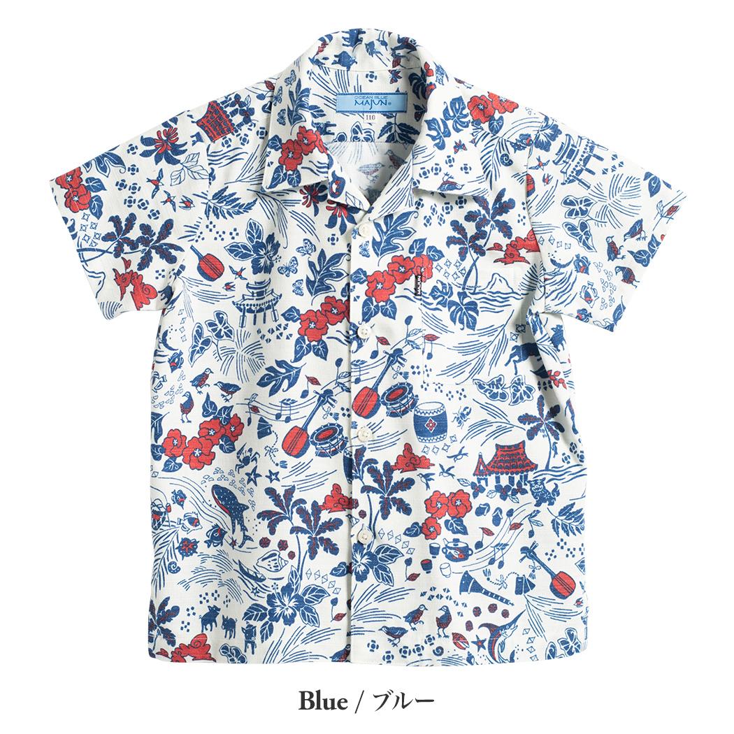 かりゆしウェア(沖縄版アロハシャツ) MAJUN - オキナワンデイドリーム(キッズシャツ)