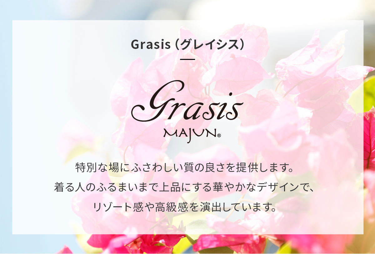 Grasis(グレイシス)